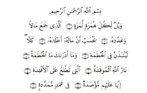tulisan arab surah al Humazah