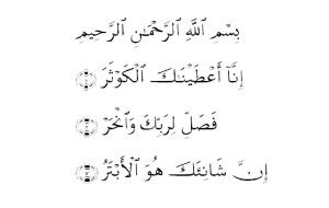 tulisan arab surah al kautsar