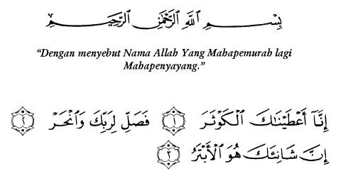 tulisan arab alquran surat al kautsar ayat 1-3