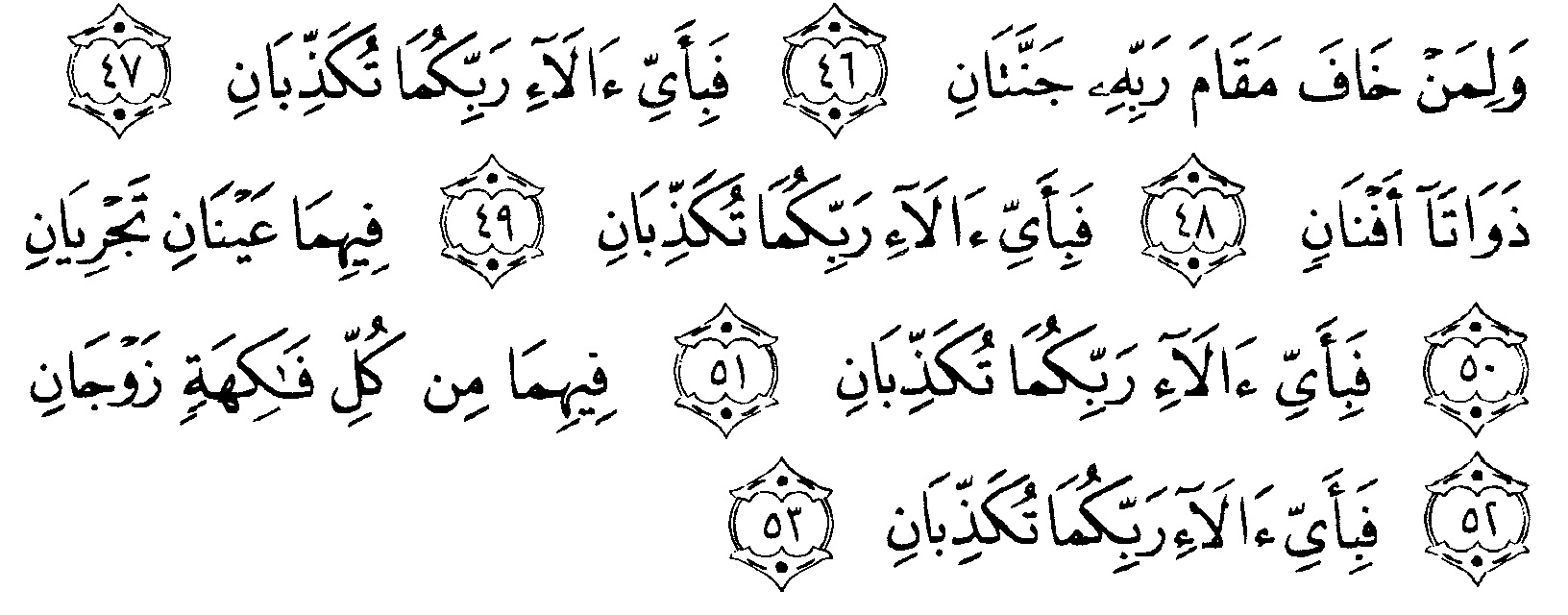 Tafsir Al Quran Surah Ar Rahman 5 Alquranmulia