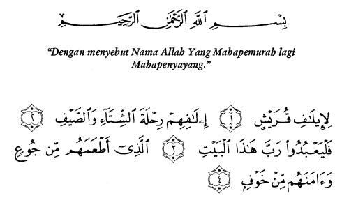tulisan arab alquran surat quraisy ayat 1-4