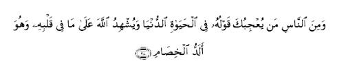 tulisan arab surah al baqarah ayat 204