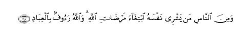 tulisan arab surah al baqarah ayat 207