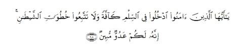 tulisan arab surah al baqarah ayat 208