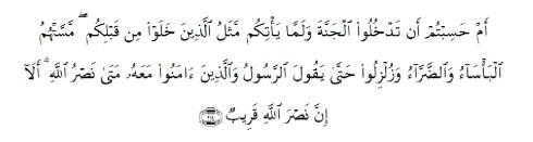 tulisan arab surah al baqarah ayat 214