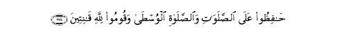 tulisan arab surah al baqarah ayat 238