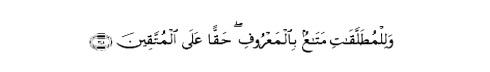 tulisan arab surah al baqarah ayat 241