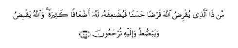 tulisan arab surah al baqarah ayat 245