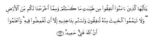 tulisan arab surah al baqarah ayat 267
