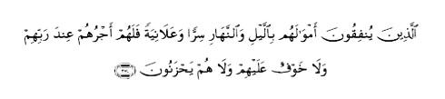 tulisan arab surah al baqarah ayat 274