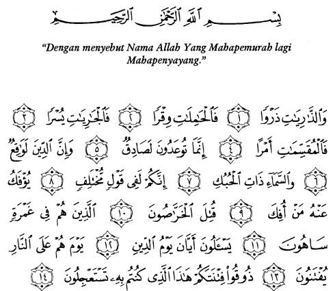 tulisan arab alquran surat adz dzaariyaat ayat 1-14
