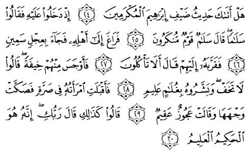 tulisan arab alquran surat adz dzaariyaat ayat 24-30