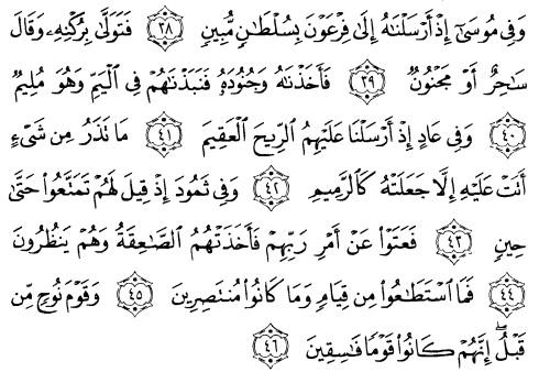 tulisan arab alquran surat adz dzaariyaat ayat 38-46