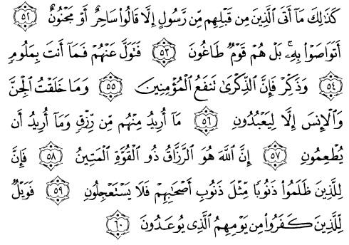 tulisan arab alquran surat adz dzaariyaat ayat 52-60