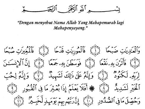 tulisan arab alquran surat al aadiyaat ayat 1-11