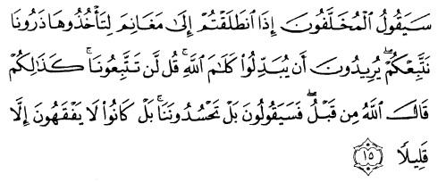 tulisan arab alquran surat al fath ayat 15