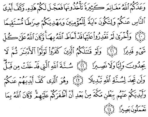 tulisan arab alquran surat al fath ayat 20-24