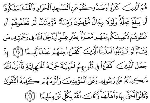 tulisan arab alquran surat al fath ayat 25-26