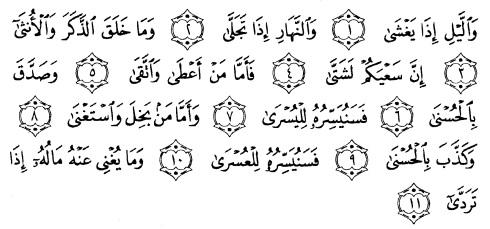 tulisan arab alquran surat al lail ayat 1-11