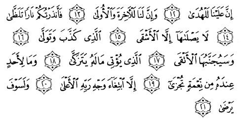 tulisan arab alquran surat al lail ayat 12-21