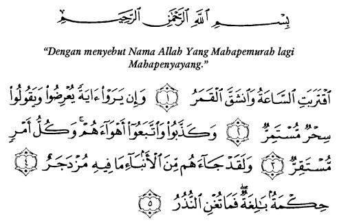 tulisan arab alquran surat al qamar ayat 1-5