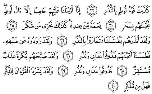 tulisan arab alquran surat al qamar ayat 33-40