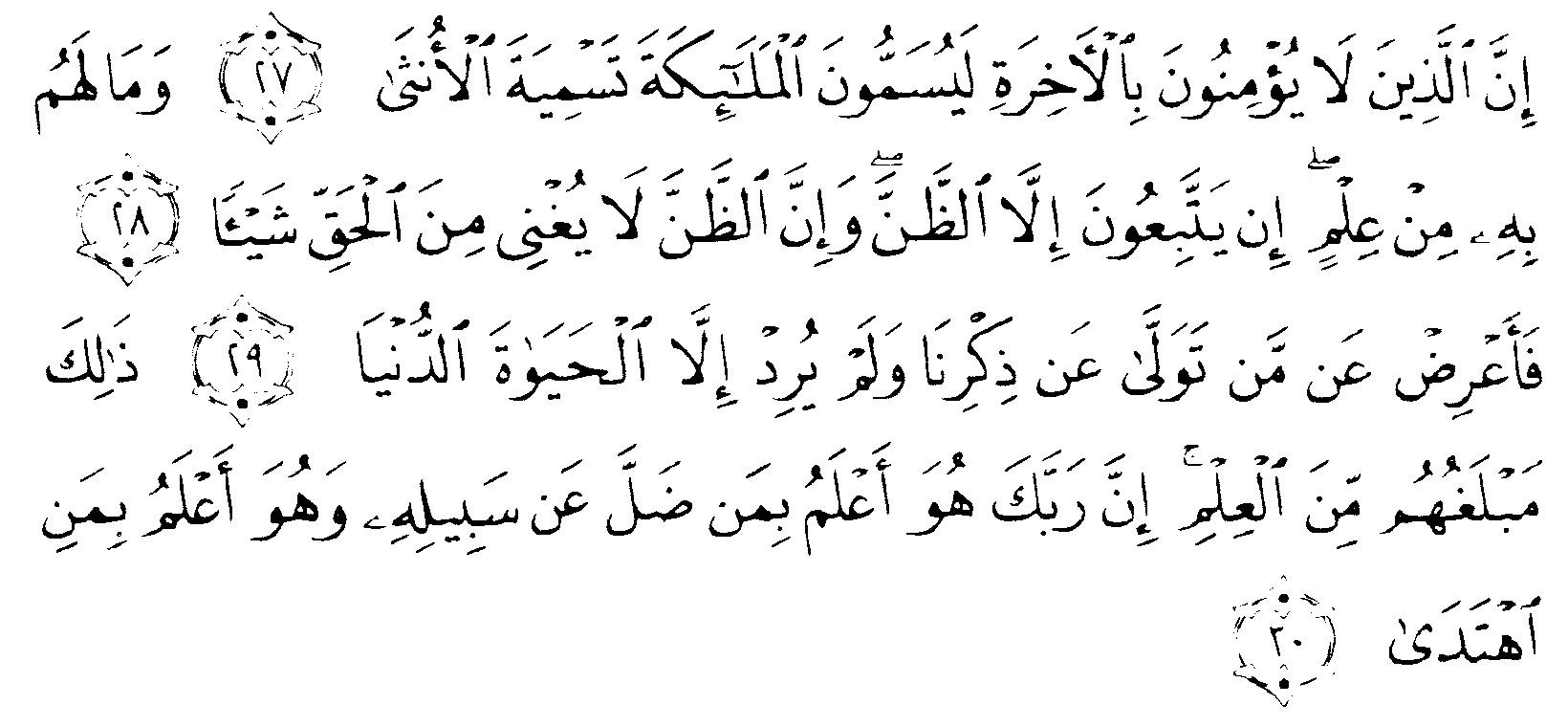 Tafsir Al Quran Surah An Najm 7 Alquranmulia