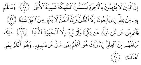 tulisan arab alquran surat an najm ayat 27-30