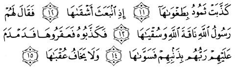 tulisan arab alquran surat asy syams ayat 11-15