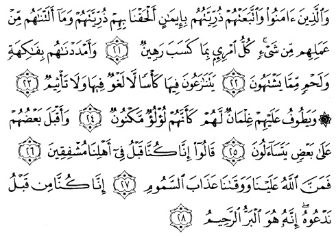 tulisan arab alquran surat ath thuur ayat 21-28