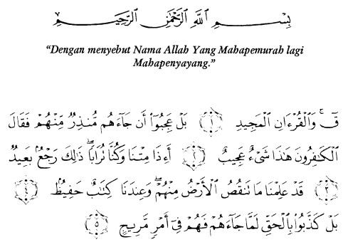 tulisan arab alquran surat qaaf ayat 1-5