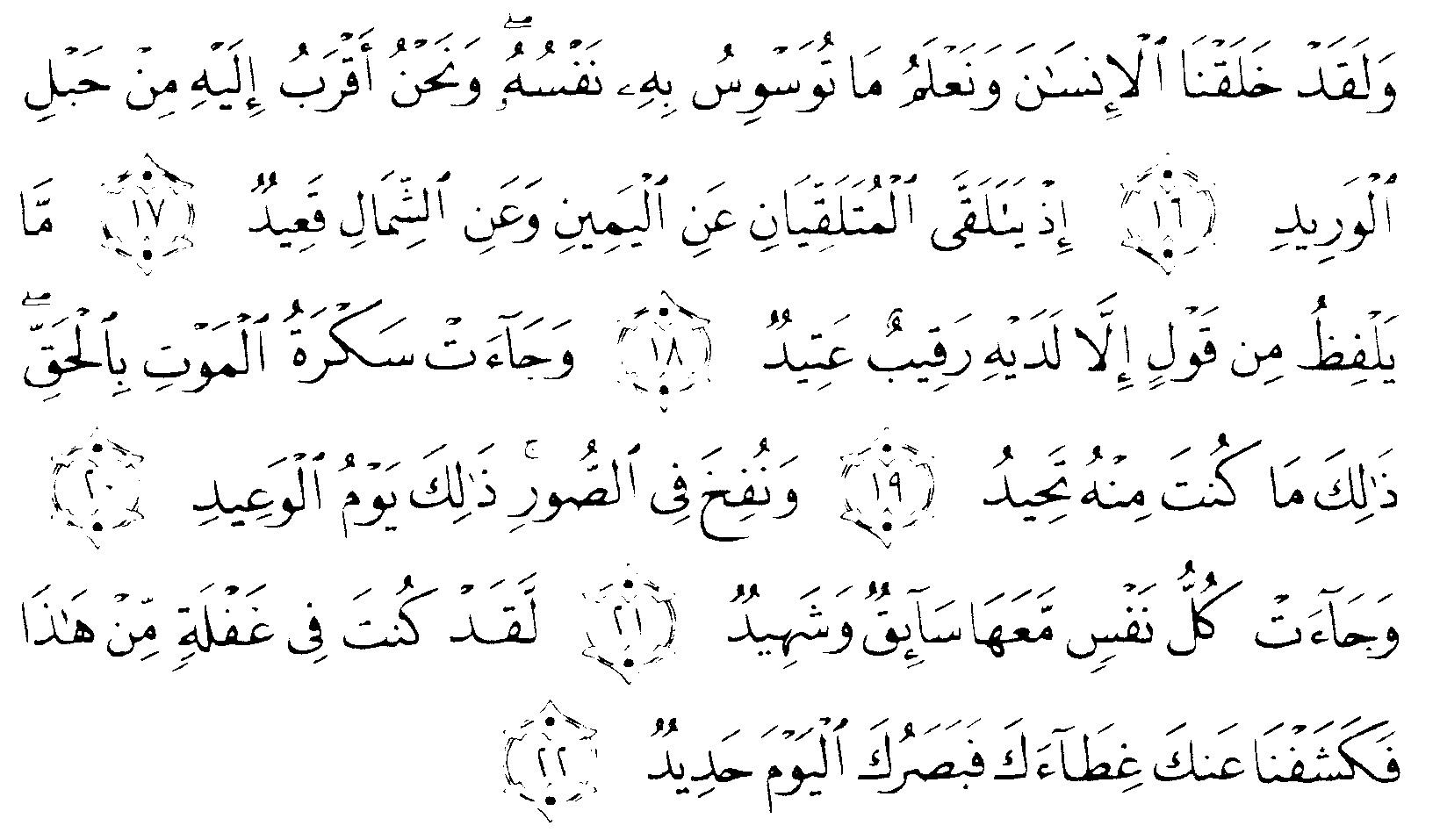 Tafsir Al Quran Surah Qaaf 3 Alquranmulia