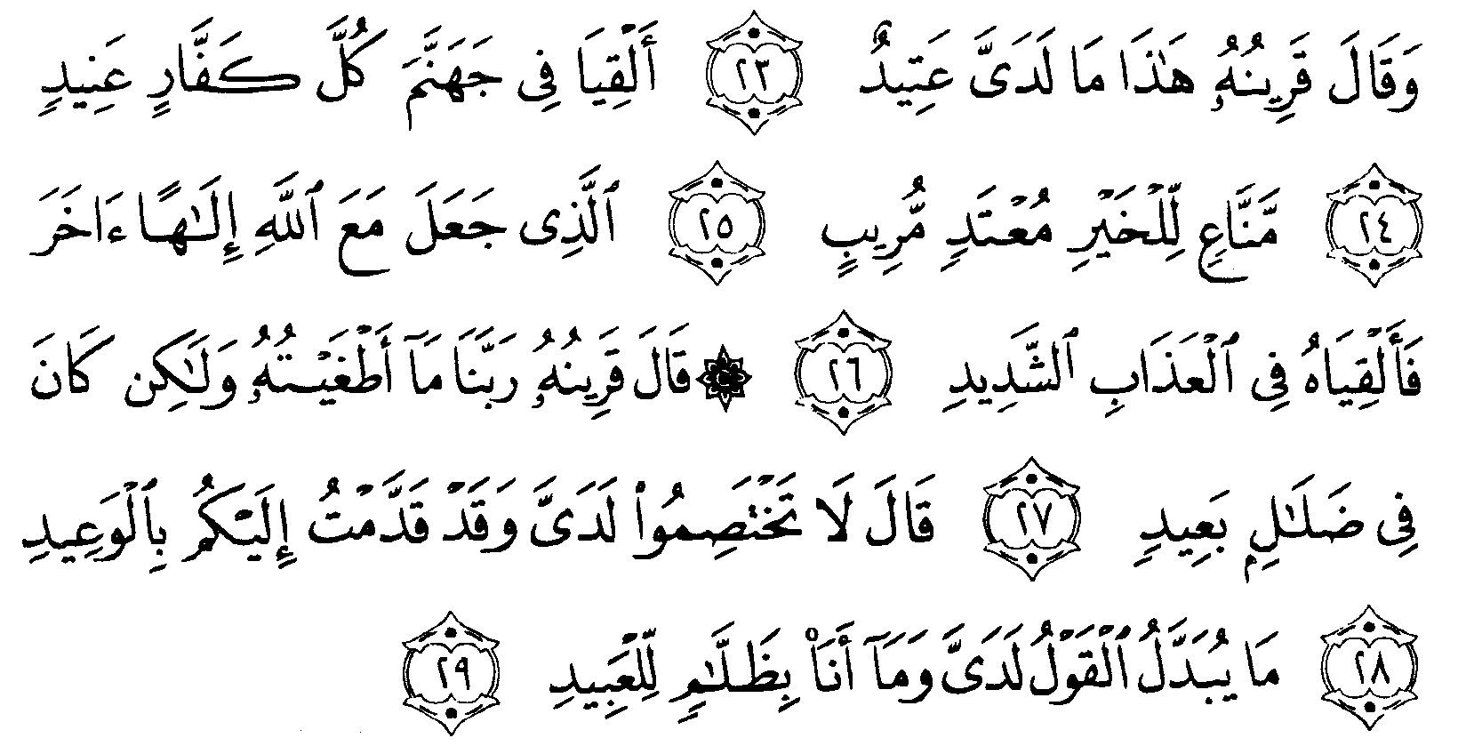 Surah Qaf Alquranmulia