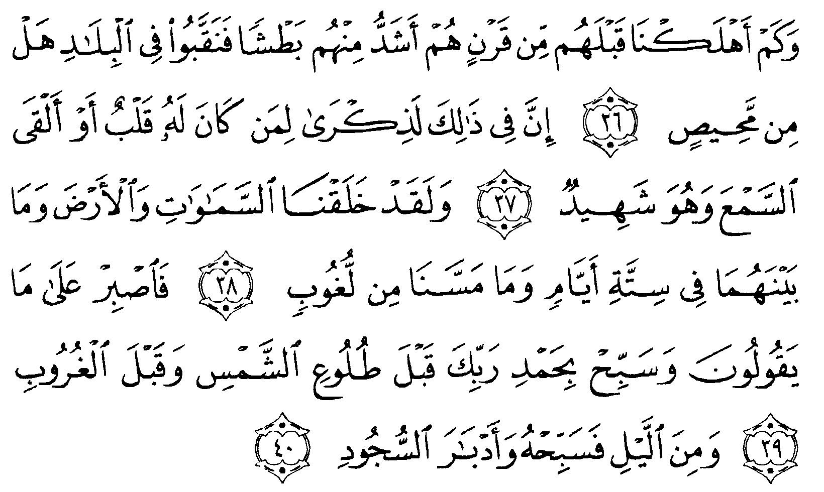 Tafsir Al Quran Surah Qaaf 7 Alquranmulia