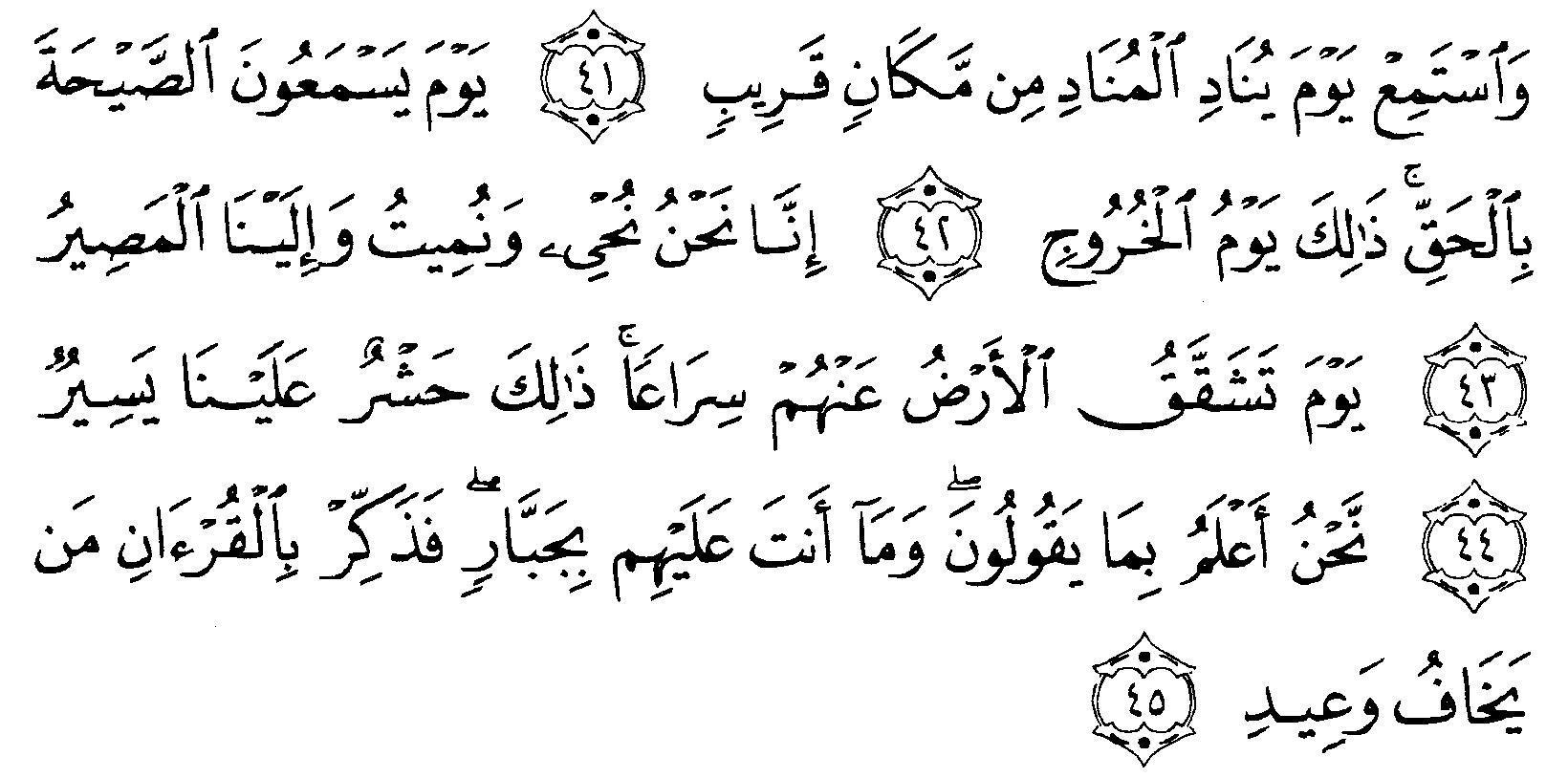 Tafsir Ibnu Katsir Surah Qaaf Alquranmulia