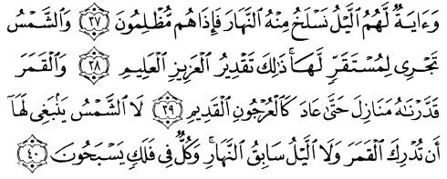 tulisan arab alquran surat yaasiin ayat  37-40