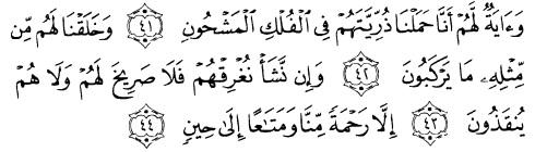 tulisan arab alquran surat yaasiin ayat  41-44