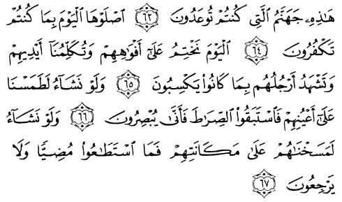 tulisan arab alquran surat yaasiin ayat  63-67