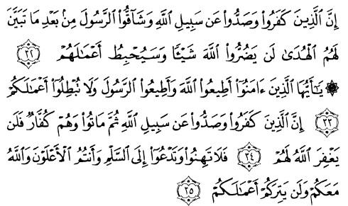 tulisan arab alquran surat Muhammad ayat 32-35