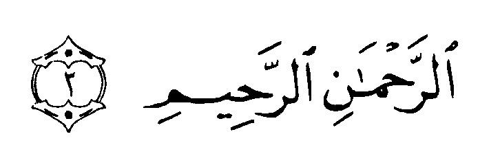 Tafsir Al Quran Surah Al Fatihah 9 Alquranmulia
