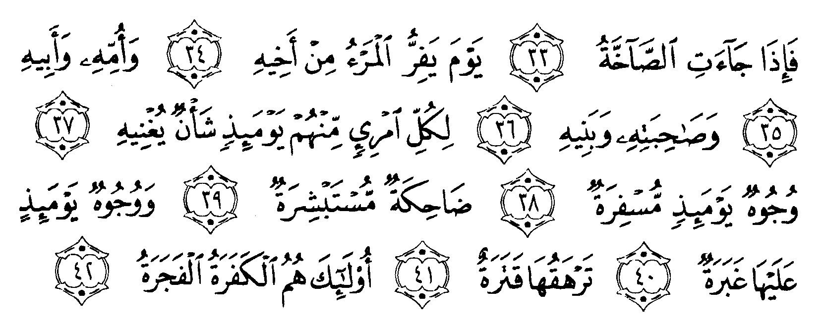 Tafsir Al Qur An Surah Abasa Alqur Anmulia