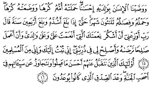 tulisan arab alquran surat al ahqaaf ayat 15-16