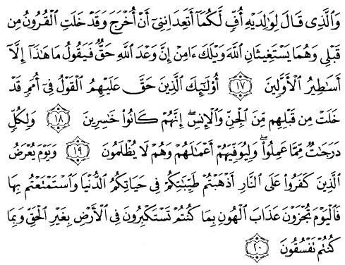 tulisan arab alquran surat al ahqaaf ayat 17-20