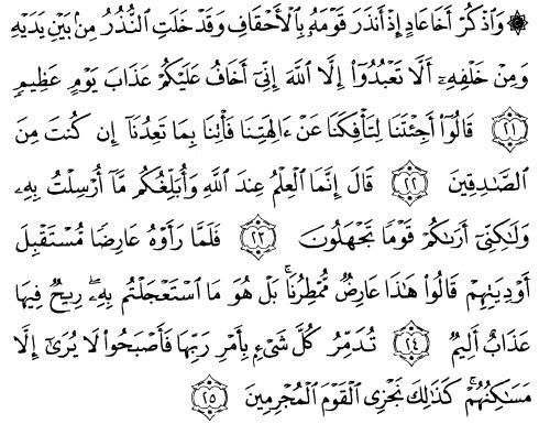 tulisan arab alquran surat al ahqaaf ayat 21-25