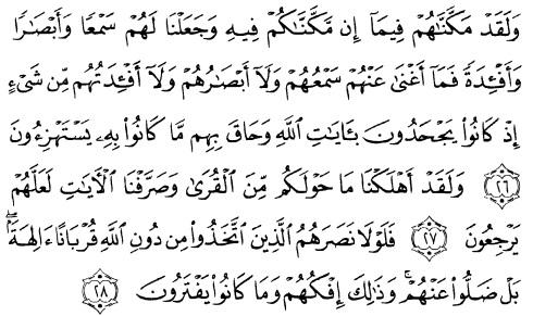 tulisan arab alquran surat al ahqaaf ayat 26-28