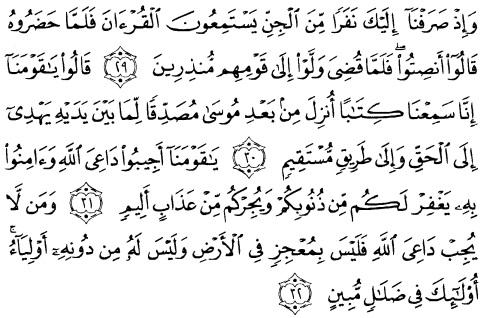 tulisan arab alquran surat al ahqaaf ayat 29-32