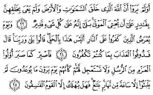 tulisan arab alquran surat al ahqaaf ayat 33-35