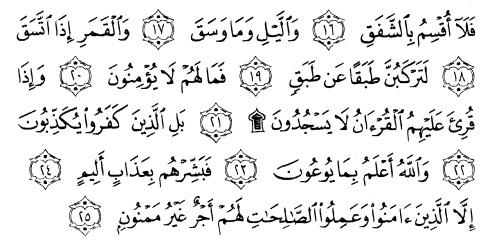 tulisan arab alquran surat al insyiqaq ayat 16-25