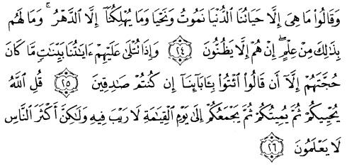 tulisan arab alquran surat al jaatsiyah ayat 24-26