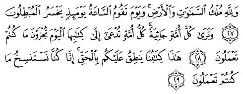 tulisan arab alquran surat al jaatsiyah ayat 27-29
